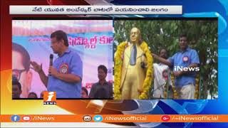 BR Ambedkar 127th Jayanti Celebrations In Kothagudem | MLA Jalagam Venkat Rao Participated | iNews - INEWS