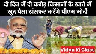 PM Narendra Modi to distribute Rs 2,000 to farmers under PM-Kisan Scheme| पीएम मोदी खुद बाटेंगे पैसे - ITVNEWSINDIA