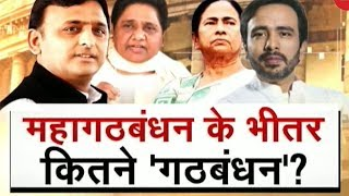 Mayawati vs Mamta for PM post in 2019 elections? Watch debate - ZEENEWS