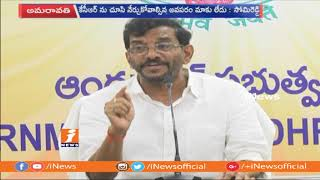 Somi Reddy Chandramohan Reddy Condemns YS Sharmila Allegation on TDP | iNews - INEWS