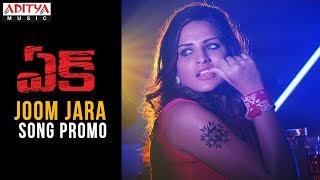 Joom Jara Song Promo || Bishnu Adhikari, Aparna Sharma || Sampath Rudrarapu - ADITYAMUSIC