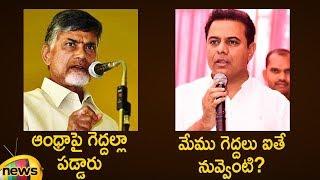 Chandrababu Naidu Vs KTR Words War | TDP Vs TRS | Latest Political News | Mango News - MANGONEWS