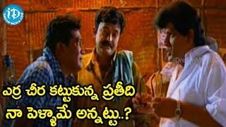 ఎర్ర చీర కట్టుకున్న ప్రతీది నా పెళ్ళామే అన్నట్టు..? - AVS - Sudhakar Best Fasak Comedy Scene - IDREAMMOVIES
