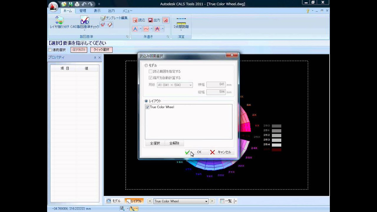 AutoCAD LT Civil Suite 12.CAD図面のTrue Color対応