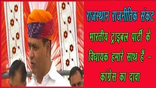 video : राजस्थान राजनीतिक संकट : बीटीपी के विधायक हमारे साथ है - कांग्रेस का दावा