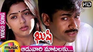 Aaduvari Matalaku Video Song   Kushi Telugu Movie   Pawan Kalyan   Bhumika   Mango Music - MANGOMUSIC