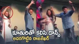 Hero Rajasekhar Superb Dance With His Daughters | PSV Garuda Vega | TFPC - TFPC