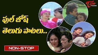 ఫుల్ జోష్ తెలుగు పాటలు..| Full Josh Telugu Movie Video Songs Jukebox | TeluguOne - TELUGUONE