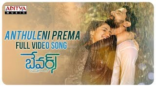 Anthuleni Prema Full Video Song || Bewars Video Songs || Rajendra Prasad, Sanjosh, Harshita - ADITYAMUSIC