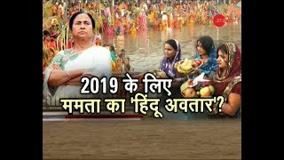 Debate: Is Mamata Banerjee trying to woo Hindu voters in Bengal by participating in Chhath puja? - ZEENEWS
