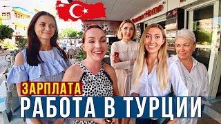 Турция, Аланья - В каких Условиях Работают русские Девушки, Ищем Мужей