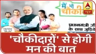 Main Bhi Chowkidar campaign: PM Modi to talk to 25 lakh people today - ABPNEWSTV