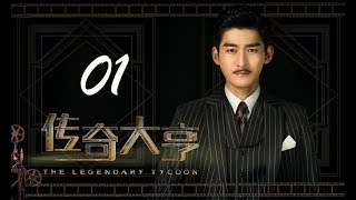 传奇大亨 (42集全)ENG SUB   The Legendary Tycoon