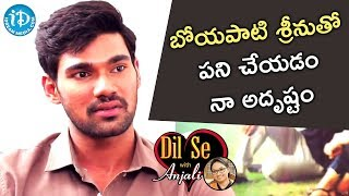 I Am Very Happy To Work With Boyapati Srinu - Bellamkonda Sai Srinivas || Talking Movies - IDREAMMOVIES