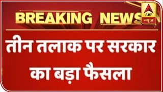 Breaking: Triple talaq to be an offence, cabinet approves ordinance - ABPNEWSTV