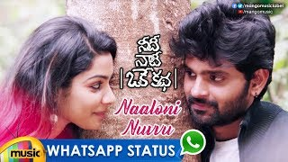 Best Love WhatsApp Status | Naaloni Nuvvu Video Song | Needi Naadi Oke Katha Songs | Sree Vishnu - MANGOMUSIC