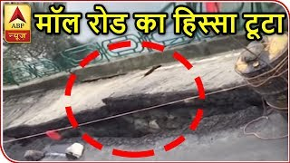 Nainital: WATCH part of Mall Road breaking, falling in Naini Lake - ABPNEWSTV