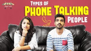 Types Of Phone Talking People - 2018 Latest Telugu Comedy Video || Thopudu Bandi - YOUTUBE