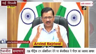 video : 730 मीट्रिक टन Oxygen देने पर Kejriwal ने PM का जताया आभार