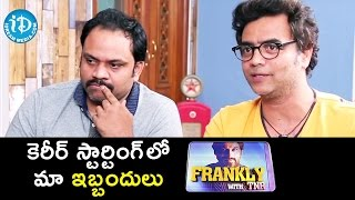 Anil & Bhanu About The Problems They Faced At Their Career Beginning || Frankly With TNR - IDREAMMOVIES