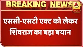 No Arrest In SC/ST Act Without Investigation, Says Shivraj Singh Chouhan | ABP News - ABPNEWSTV