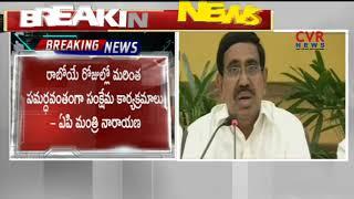 Minister Narayana press meet on Dalita Tejam | Nellore | CVR News - CVRNEWSOFFICIAL