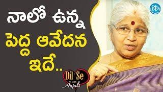 నాలో ఉన్న పెద్ద ఆవేదన ఇదే - Bharatheeyam G Satyavani | Dil Se With Anjali - IDREAMMOVIES