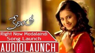 Right Now Modalaindi Song Launch At Kerintha Audio Launch || Sumanth Ashwin, Sri Divya - ADITYAMUSIC