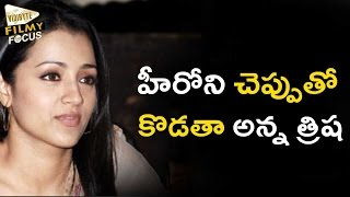 Trisha Fire On Young Hero