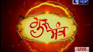 जानिए रंक से राजा बनाने वाले लक्षण और उपाय || Guru Mantra - ITVNEWSINDIA