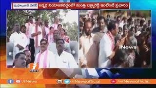 TRS Candidate Charlakola Laxma Reddy House To House Campaign In Jadcherla | iNews - INEWS