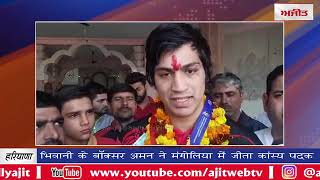 video : भिवानी के बॉक्सर अमन ने मंगोलिया में जीता कांस्य पदक