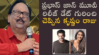 Krishnam Raju About Prabhas Jaan Movie Release Date | Prabhas Next Movie - TFPC - TFPC