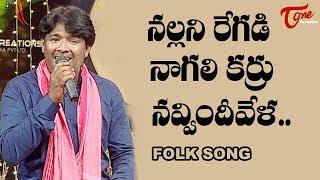 Nallani Regadi Nagali Karru Folk Song | Telangana Folk Songs | TeluguOne - TELUGUONE