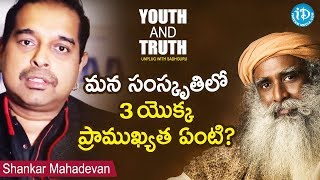 Why Is No. 3 Special In Indian Culture? - Shankar Mahadevan | Youth And Truth | Unplug With Sadhguru - IDREAMMOVIES