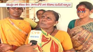Fishermen Face Problems With Two Months Fishing Ban | Visakhapatnam | CVR News - CVRNEWSOFFICIAL