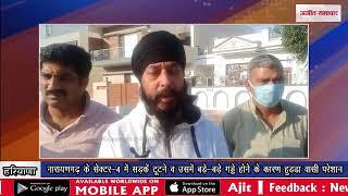 video : नारायणगढ़ के सेक्टर-4 में सड़कें टूटने व उसमें बड़े-बड़े गड्डे होने के कारण हुडडा वासी परेशान