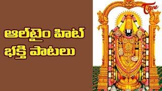 ఆల్ టైమ్ హిట్ తెలుగు భక్తి గీతాలు | All Time Hit Telugu Devotional Songs Jukebox | TeluguOne - TELUGUONE