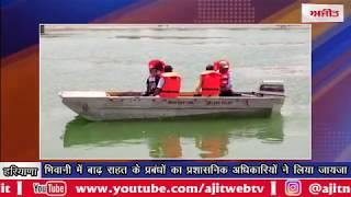 video : भिवानी में बाढ़ राहत के प्रबंधों का प्रशासनिक अधिकारियों ने लिया जायजा