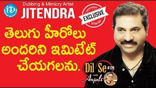 Dubbing & Mimicry Artist Jitendra Exclusive Interview || Dil Se With Anjali #126 - IDREAMMOVIES