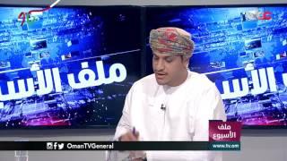 ملف الأسبوع | عمان بين إنجازات تحققت .. وتطلعات للمستقبل | الأربعاء 16 نوفمبر 2016م