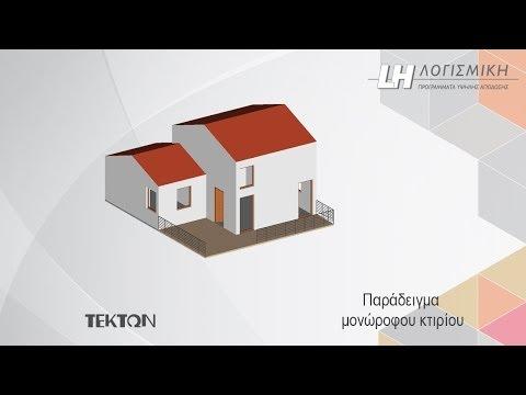 Tekton - Τρισδιάστατη σχεδίαση / tutorial μονώροφου κτιρίου (1/3)