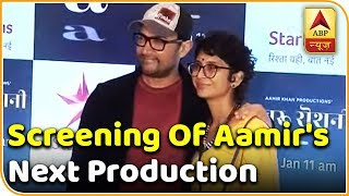 Watch who all attended screening of Aamir Khan's next production 'Rubaru' - ABPNEWSTV