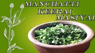 Manchatti Keerai Masiyal | Manchatti Arai Keerai Masiyal in tamil
