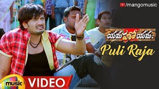 Puli Raja Full Video Song | Yamaho Yama Telugu Movie Songs | Sairam Shankar | Sanjjanaa |Mango Music - MANGOMUSIC