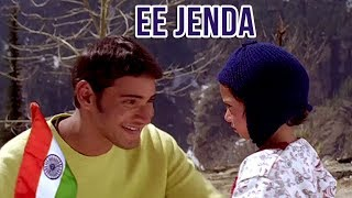 Ee Jenda | Bobby Telugu Movie Video Song | Mahesh Babu | Aarthi Agarwal | Mani Sharma - RAJSHRITELUGU