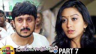 Panthulu Gari Ammayi Latest Telugu Movie HD | Ajay | Shravya | Latest Telugu Movies | Part 7 - MANGOVIDEOS