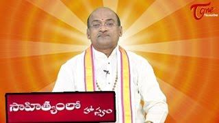 Sahityamlo Hasyam    Episode 207    By Dr. Garikipati Narasimha Rao - TELUGUONE