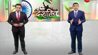 Watch Deshhit, June 18, 2018 | Detailed analysis of all the major news of the day - ZEENEWS