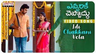 Idi Chakkani Vela Video Song || Evvarikee Cheppoddu Songs || Rakesh Varre, Gargeyi Yellapragada - ADITYAMUSIC